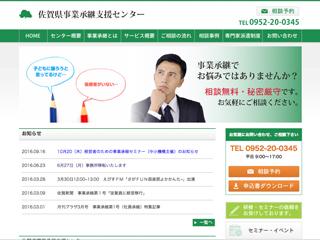 佐賀県事業承継支援センター