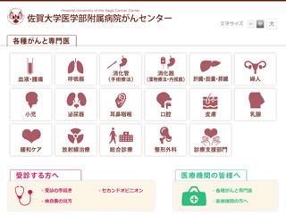 佐賀大学医学部附属病院がんセンター