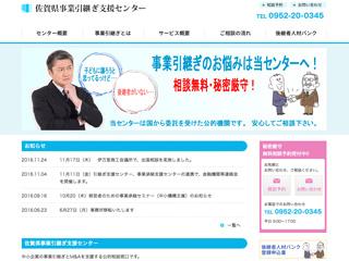 佐賀県事業引継ぎ支援センター