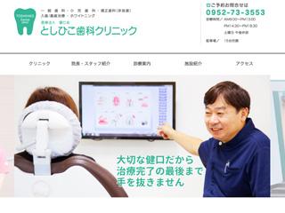としひこ歯科クリニック