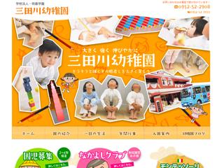 三田川幼稚園