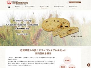 本村製菓(チームもち麦)