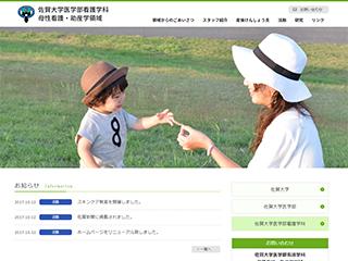 佐賀大学医学部看護学科 母性看護・助産学領域