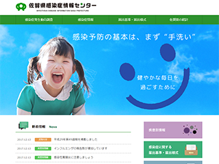佐賀県感染症情報センター