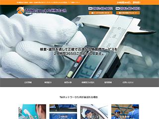 TMネットワーク九州株式会社