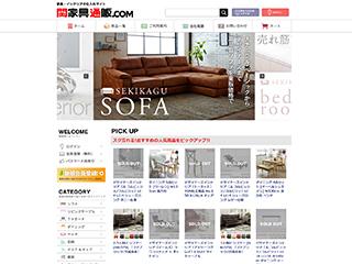 関家具通販.com