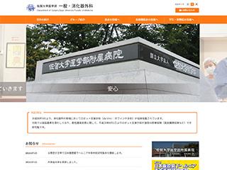 佐賀大学医学部一般・消化器外科