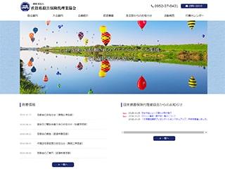 佐賀県損害保険代理業協会