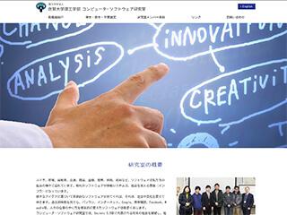 佐賀大学理工学部コンピュータ・ソフトウェア研究室
