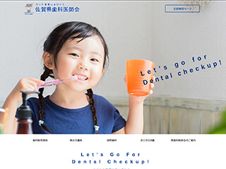 佐賀県歯科医師会