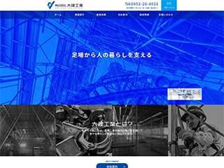 株式会社大建工業