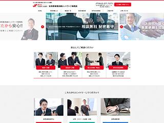佐賀県事業承継ネットワーク事務局