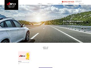 佐賀県中古自動車販売商工組合
