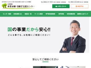 佐賀県事業承継・引継ぎ支援センター