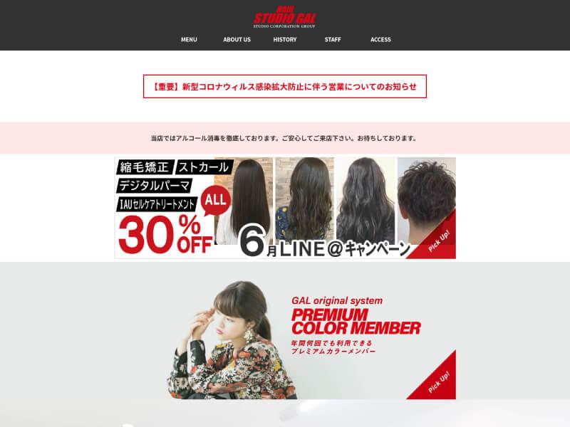 HAIR STUDIO GAL