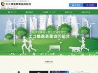 エコ推進事業協同組合